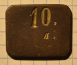 Neizv-10-l-2