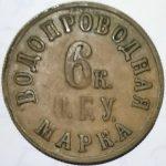 О.Г.У. 6 к. водопроводная марка (Орловская городская управа)