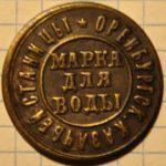 Оренбургской казачьей станицы марка для воды