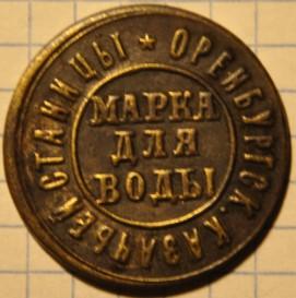 Orenburg-kaz-stan-marka-1