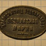 Орловск. город. водопроводъ безплатная марка (Орловский городской водопровод)