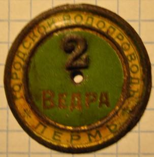 Perm-vod-2-v-1