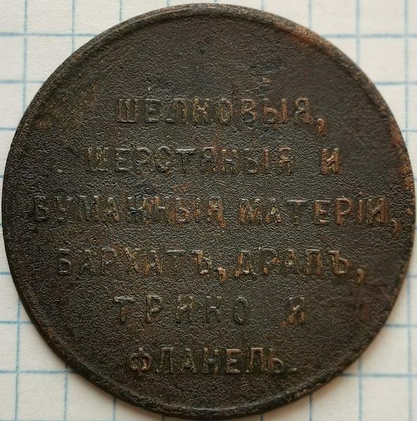 Popov-Msk-2