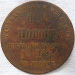 Поповъ Ф.А. Мануфактурный магазинъ в Москве Лубянскiй пассажъ №9/86