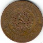 Пролетарский завод 1922 5 копеек 1870