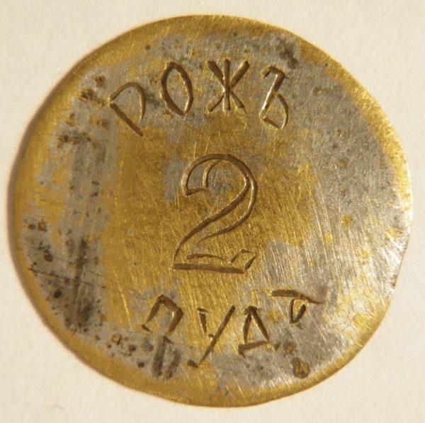 Rozh-2-p-1