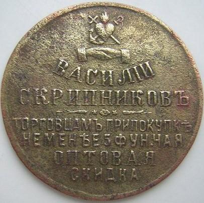 Skripnikov-skidka-chay-1-1