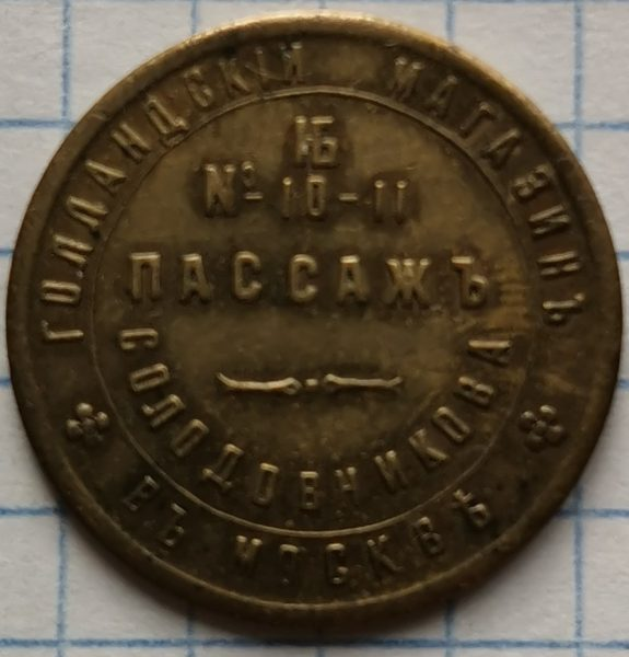 Solodovnikov-Passazh-2-1
