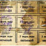 Сталин. заводы «Югосталь» 2 ведра воды питьевой