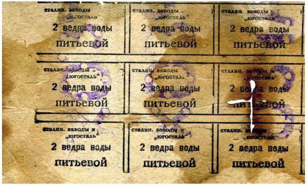 Stalin-zavody-YUgostal-2-v