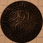 Сталинградского комтреста водопровод 25 л
