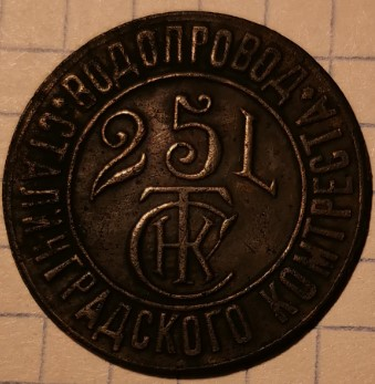 Stalingr-25-l-5-1