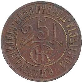 Stalingr-komtrest-25-l-1.1