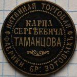 Таманцова Карпа Сергеевича Нитянная торговля Москва