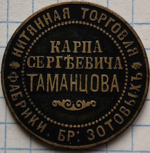 Tamancov-Msk-1