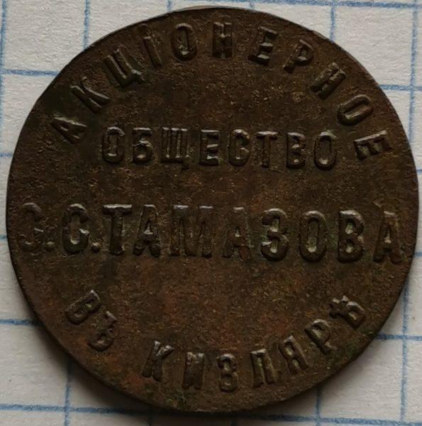 Tamancov-Msk-2