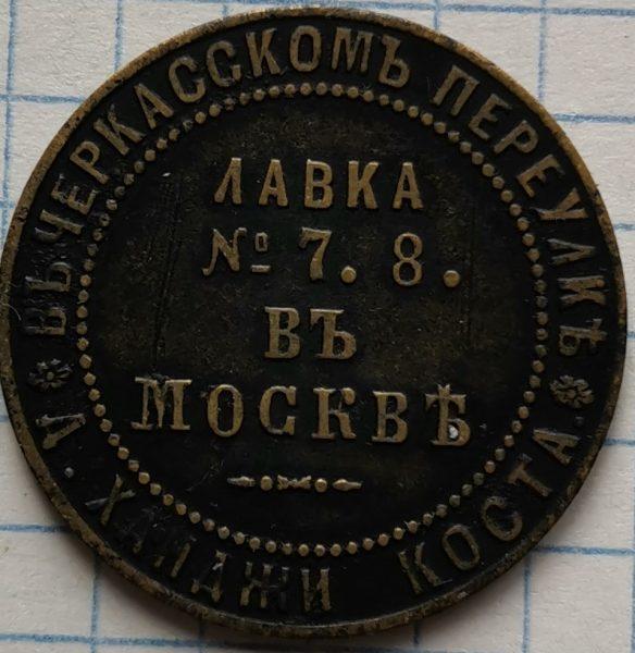 Tamancov-Msk-4