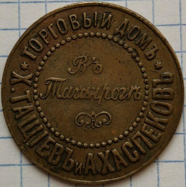 Tashhiev-Taganrog-1