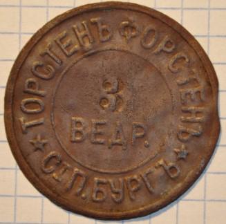 Torsten-Forsten-SPB-3-v-1