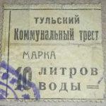 Тульский Коммунальный Трест марка 10 литров воды
