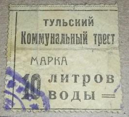Tulsk-kom-trest-10-l-1