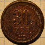 У.С.В. 30 в. Ово Механ. завод Бр. Бромлей