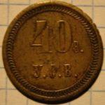 У.С.В. 40 в. Ово Механ. завод Бр. Бромлей