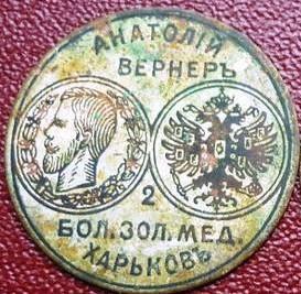 Verner-KHarkov-1-1