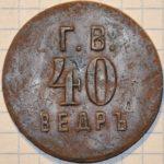 Г.В. 40 ведръ