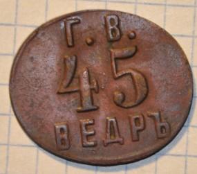 Voronezh-45-v-1