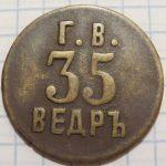 Г.В. 35 ведръ