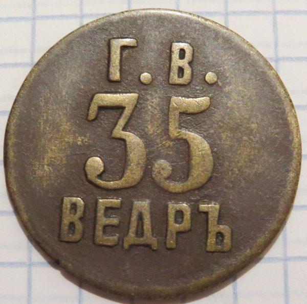 Voronezh-GV-35-v-1