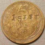 1533 Т 5 копеек 1931 г.