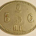 Б.О.С. П.Г. 5 к. (Бакинское общественное собрание)