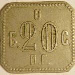 Б.О.С. П.Г. 20 к. (Бакинское общественное собрание)