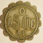 Б.О.С. П.Г. 50 к. (Бакинское общественное собрание)