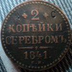 2 С 2 копейки серебром 1841 г.