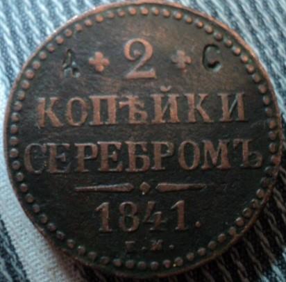 AS-2-kop-1841-1