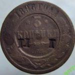 Г 3 копейки 1896 г.