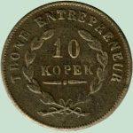 Крым SECTION de CRIMEE TRONE ENTREPRENEUR 10 kopek