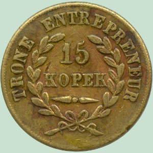 Krym-15-kopeek-1