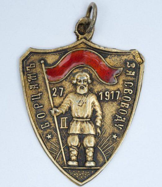 1917-Borcam-za-svob-cvet-1-1