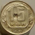 М 15 коп 1957