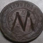 МИ 25 копейки 1899 года