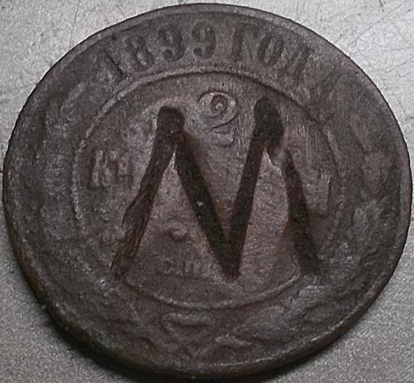 MI-nadch-2-kop-1899-1