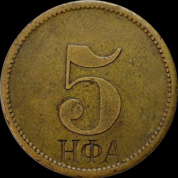 Nadchekan-NFA-5-1