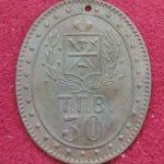 Т.Г.В. 30 (овальный)