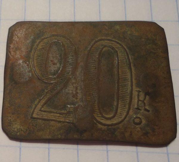 KN-20-kopeek-2