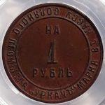 Уркачъ Марка в кассу соляного промысла на 1 рубль