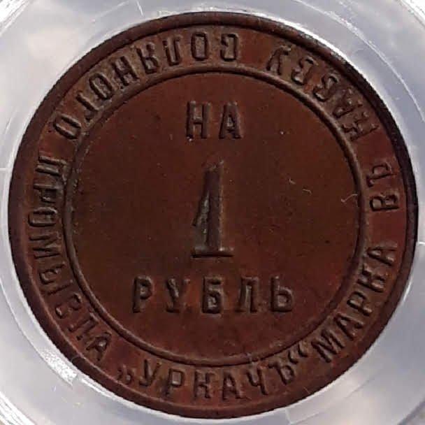 Urkach-1-rub-1